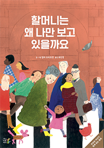 Koreaans_omdat
