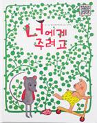 koreaans _voorjou